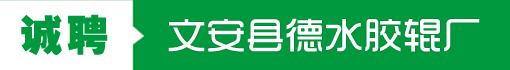 文安县德水胶辊厂招聘信息