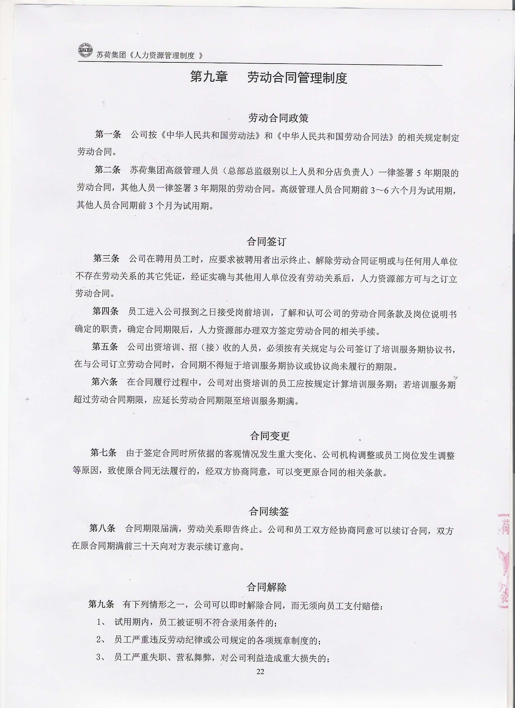 砖厂用工合同范本[推荐范文]docx下载_爱问共享资料