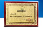 """2011年度""""网络招聘服务""""类十佳HR服务商诚信机构"""