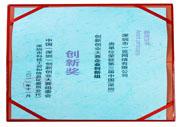 第三届中国(深圳)创新创业大赛创新奖证书