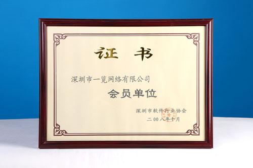深圳市软件协会会员单位