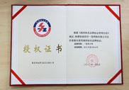 第九届知名品牌授权证书