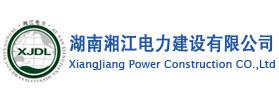 湖南湘江电力建设集团有限公司浙江变电分公司