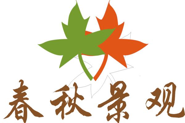 武汉春秋园林景观工程有限公司