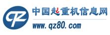 中国起重机信息网