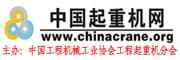 中国起重机网
