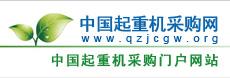 中国起重机采购网